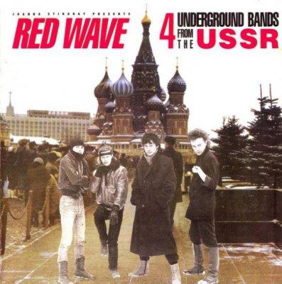 27 июня 1986 - Стараниями Джоанны Стингрей в США выходит пластинка «Red Wave»