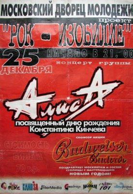 25 декабря 1997 - Концерт - Москва - МДМ (Московский Дворец Молодёжи)
