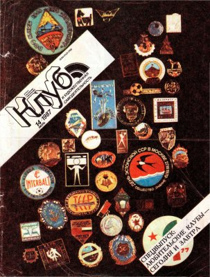 """июль 1987 - Выходит первая пластинка с песнями группы """"Алиса"""""""