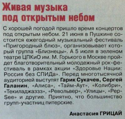 5 июля 1997 - Облом - Москва - Парк им. Горького - Акция против СПИДа