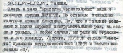 30 января 1987 - Облом - Таллин