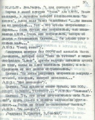 """31 января 1987 - Константин Кинчев и Макс Леонидов на Лен.Радио в программе """"А как считаете Вы?"""""""