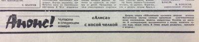 21 ноября 1987 - В ленинградской газете «Смена» напечатан анонс статьи «Алиса с косой чёлкой»