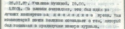 25 января 1987 - Концерт - Ленинград - Училище Мухиной