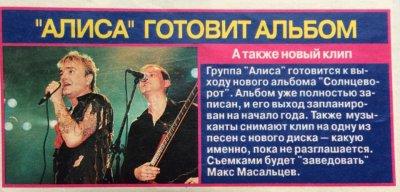 ноябрь 1999 - На студии «Добролёт» (Питер) микшируется альбом «Солнцеворот», запись которого проходила с июля по октябрь