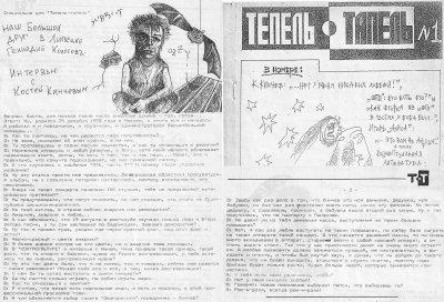 """30 октября 1991 - Интервью с К.Кинчевым для издания """"Тепель-Тапель"""" (Липецк)"""