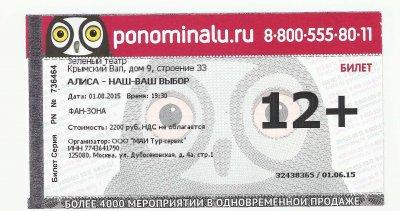 201508011