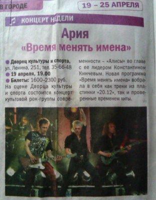 """19 апреля 2012 - Концерт - Ставрополь - ДКиС - """"Время менять имена"""""""