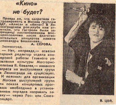 19 ноября 1988 - Облом - Москва - ДС «Лужники»