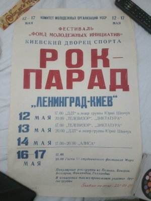 """14 мая 1988 - Концерт - Киев - Дворец спорта - Фестиваль """"Фонд молодёжных инициатив"""""""