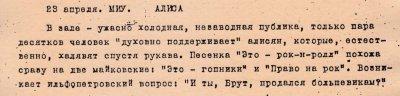 23 апреля 1988 - Концерт - Москва - МИУ