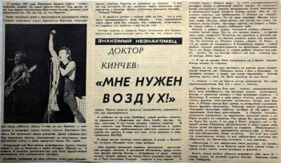 """10 января 1989 - Выходит статья """"Доктор Кинчев: «Мне нужен воздух!»"""" - Ташкент (Узбекистан)"""