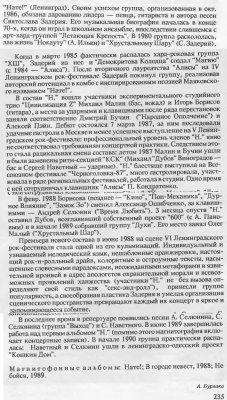 октябрь 1986 - Задерий объявляет о создании группы НАТЕ!