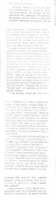 """апрель 1983 - Образование первого состава Алисы в составе Задерий-Нефёдов-Шаталин-Кондратенко, тогда она условно называлась """"Дафна"""""""
