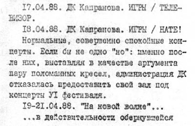 "18 апреля 1988 - Концерт - Ленинград - ДК Капранова - ""НАТЕ!"""