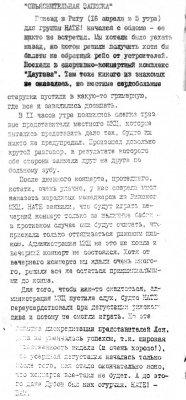 """16 апреля 1988 - Концерт - Рига (Латвия) - """"НАТЕ!"""" (дневной концерт)"""