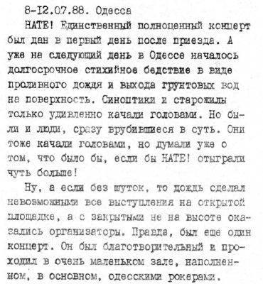"""9 июля 1988 - Концерт - Одесса - """"НАТЕ!"""" (открытая площадка)"""