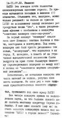 """14 июля 1988 - Концерт - Иваново - """"НАТЕ!"""" (дневной концерт)"""