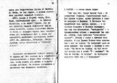 24 июля 1988 - Концерт - Винница - к/к зал «Радуга» (начало в 20:00)