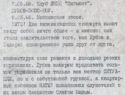 """9 мая 1988 - Квартирник - Ленинград (Московское шоссе) - """"НАТЕ!"""" (без Дубова)"""