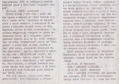 "12 мая 1988 - Концерт - Ленинград - ЛМДСТ - ""НАТЕ!"""