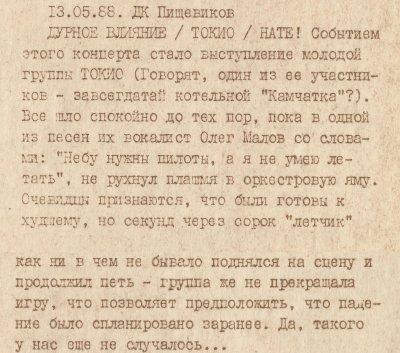 """13 мая 1988 - Концерт - Ленинград - ДК Пищевиков - """"НАТЕ!"""""""