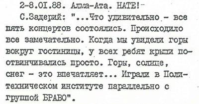 "3 января 1988 - Концерт - Алма-Ата - Политехнический институт - ""НАТЕ!"""