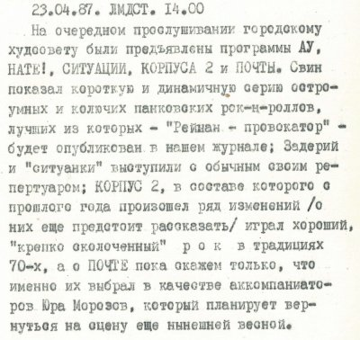 """23 апреля 1987 - Концерт - Ленинград - ЛМДСТ - """"НАТЕ!"""" - Прослушивание худсовету"""