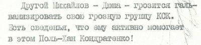 8 апреля 1987 - КСК (в составе П.Кондратенко) успешно проходит прослушивание в Рок-клуб