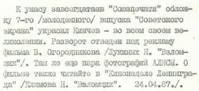 """апрель 1987 - Выходит статья """"Желаем удачи «Взломщик»"""""""