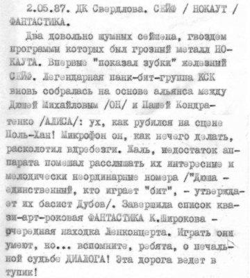 """2 мая 1987 - Концерт - Ленинград - ДК им. Свердлова - """"КСК"""""""