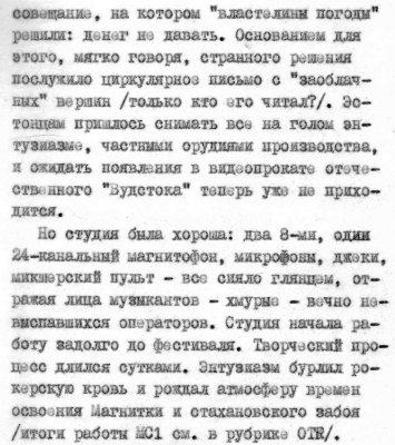 13 мая 1987 - В пос. Шушары (под Ленинградом) с помощью передвижной студии «Тонваген» (фирма «Мелодия») идёт запись альбома «БлокАда»