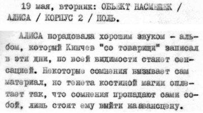 19 мая 1987 - Концерт - Шушары (Ленинградская область) - ДК Нива
