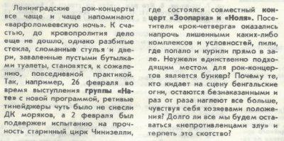 "26 февраля 1989 - Концерт - Ленинград - ДК ""Моряков"" - ""НАТЕ!"""