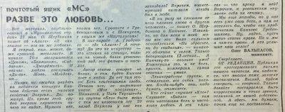 2 мая 1988 - Концерт - Свердловск - Дворец Спорта