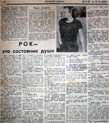 25 мая 1989 - Концерт - Приозерск - Городской ДК - Акустика (дневной концерт)