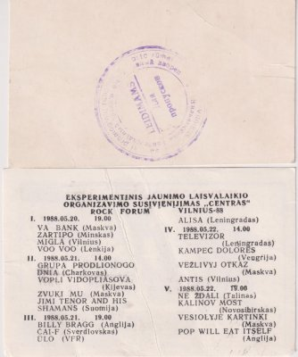 21 мая 1988 - Концерт - Вильнюс - Дворец Спорта - Фестиваль «Рок-форум Вильнюс-88»