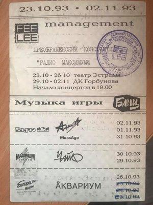 31 октября 1993 - Концерт - Москва - ДК им.Горбунова