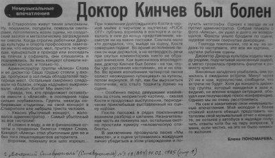 11 февраля 1995 - Концерт - Ставрополь