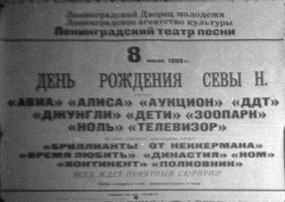 8 июля 1990 - Облом - Ленинград - ЛДМ - «День рождения Севы Новгородцева» (сборный концерт)