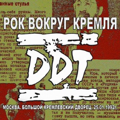"""25 января 1992 - На концерте группы """"DDT"""" при участии Игоря Чумычкина исполнен """"Кремлёвский блюз"""""""