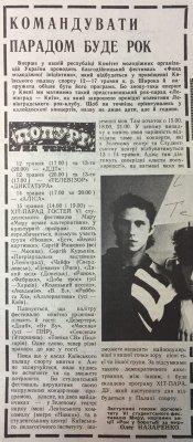 """14 мая 1988 - Концерт - Киев - Дворец спорта - Фестиваль """"Фонд молодёжных инициатив"""" (начало в 17:00)"""