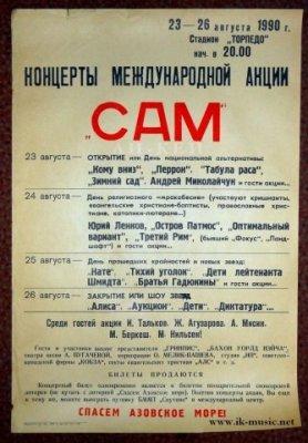 """25 августа 1990 - Концерт - Бердянск - Стадион """"Торпедо"""" -  Акция «САМ - Спасём Азовское Море» - """"НАТЕ!"""""""