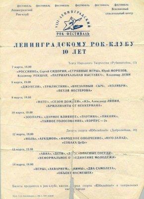 9 марта 1991 - Облом - Ленинград - ЛМДСТ (Рок-клуб) - VIII РОК-фестиваль ЛРК - НАТЕ!