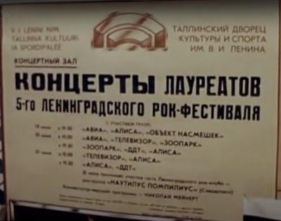19 июня 1987 - Концерт - Таллин - Дворец Культуры и Спорта им. В.И. Ленина