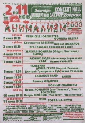 """10 июня 2000 - Концерт - Санкт-Петербург - КЗ """"Зоопарк"""" - Игорь Романов"""