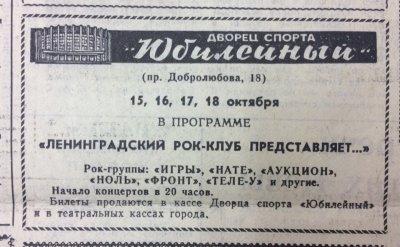 198710151