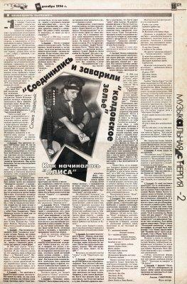 """16 декабря 1996 - Выходит статья """"Как начиналась """"Алиса"""""""