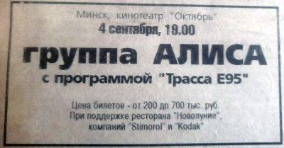 4 сентября 1998 - Концерт - Минск - Кинотеатр «Октябрь» - «Трасса Е-95»