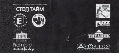 "октябрь 2008 - Концерт - Санкт-Петербург - Клуб ""Триада"" - ""В обнимку со Свином..."" - НАТЕ!"